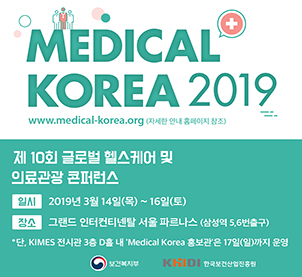 'Medical Korea 2019'