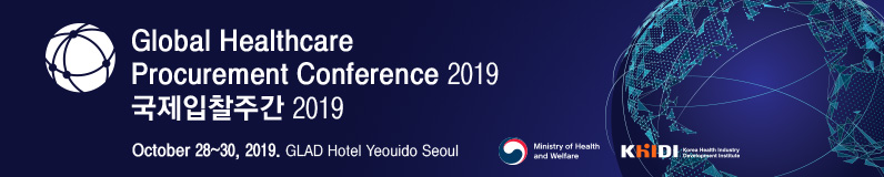 국제입찰주간2019( Global Healthcare Procurement Conference 2019)