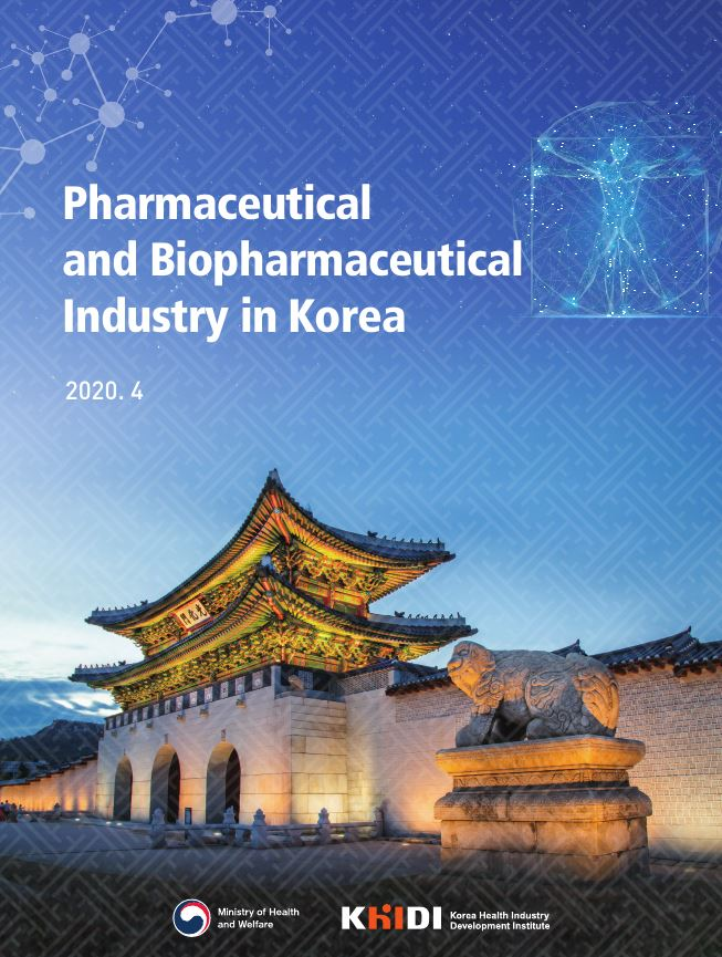 Korea Pharmaceutical Industry(Present and Future) 제약홍보 영문 브로셔