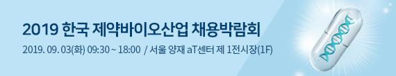 2019 한국제약 바이오산업 채용박람회 2019.09.03 (화) 09:30~18:00 서울 양재 aT센타 제1전시장(1F) 자세히보기