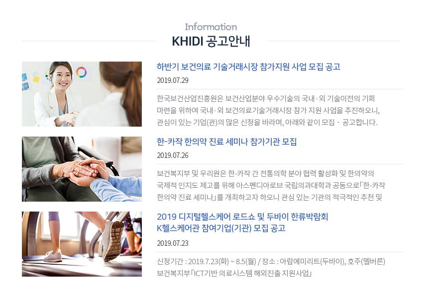 KHIDI 공고안내, 입찰정보, KHIDI 뉴스레터