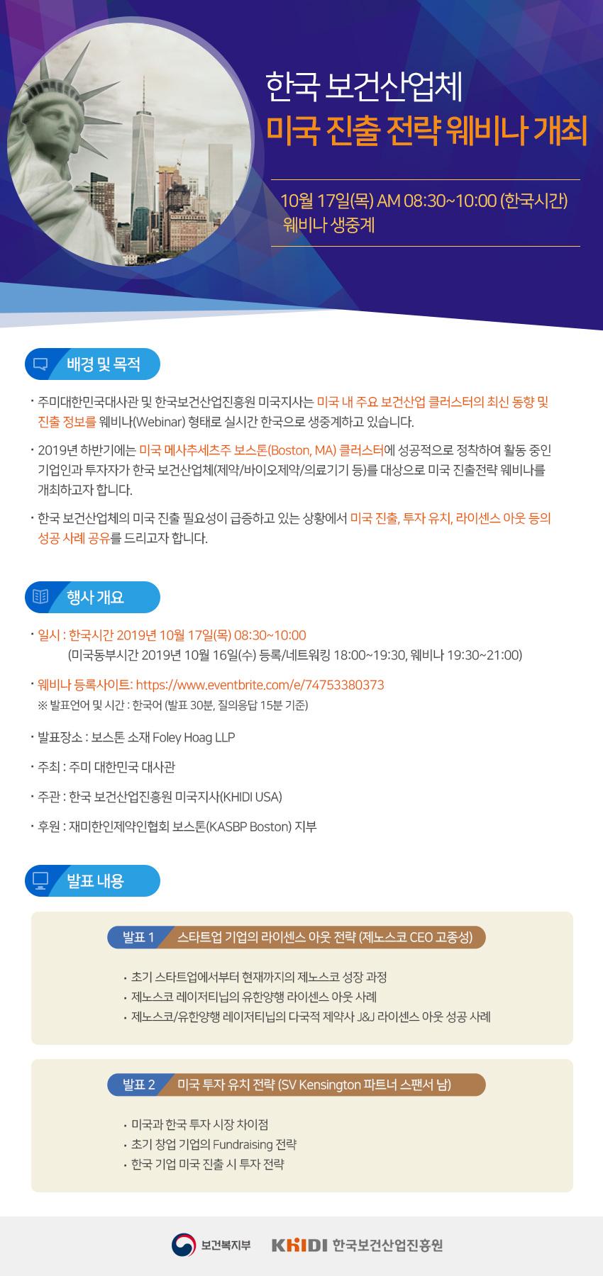 한국보건산업체 미국 진출전략 웨비나 개최 10월 17일(목) AM 08:30~10:00 (한국시간) 웨비나 생중계 - 자세한 사항은 다음의 내용을 참조하세요