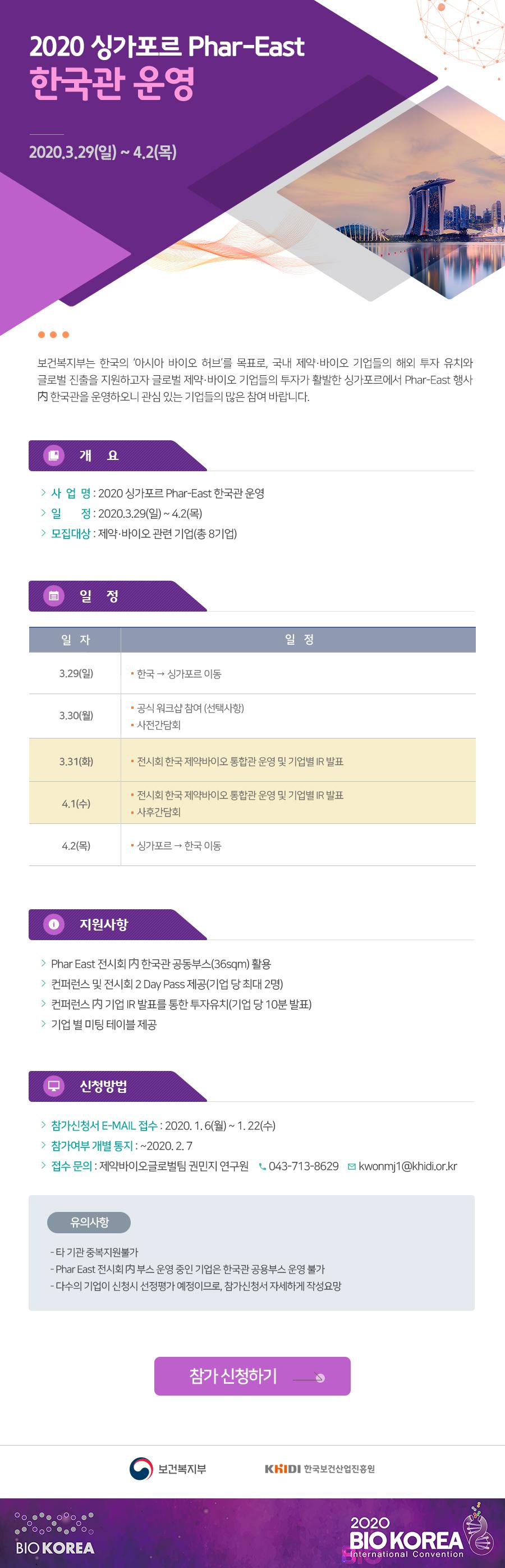 2020 싱가포르 Phar-East 한국관 참여 기업 모집 - 자세한 내용은 첨부된 파일을 다운받아 확인해 주세요.