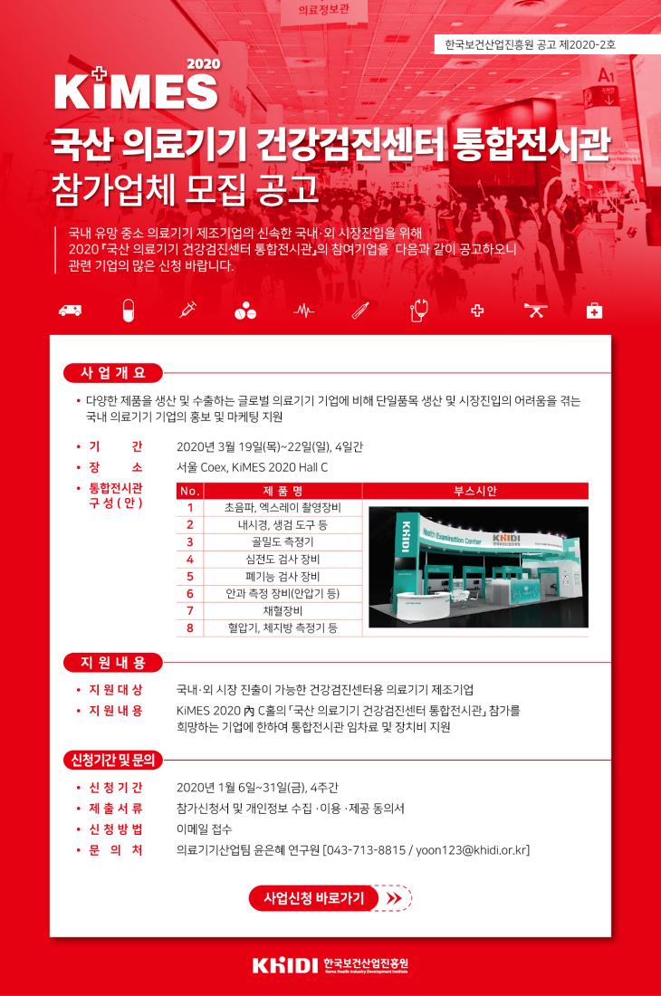KiMES 웹진_참가기업 모집공고