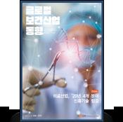 글로벌 보건산업 동향 Vol.374(2020.11.30)