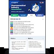 제약산업 뉴스레터 2021년 8월 1호