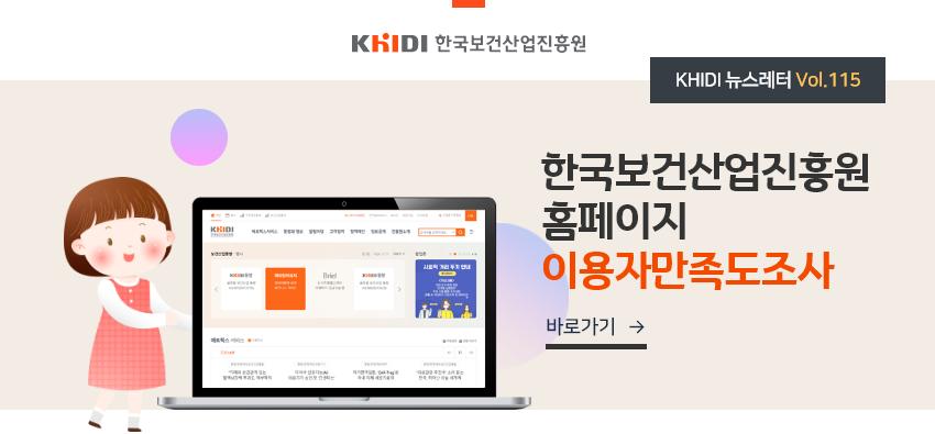 한국보건산업진흥원 홈페이지 이용자 만족도 조사