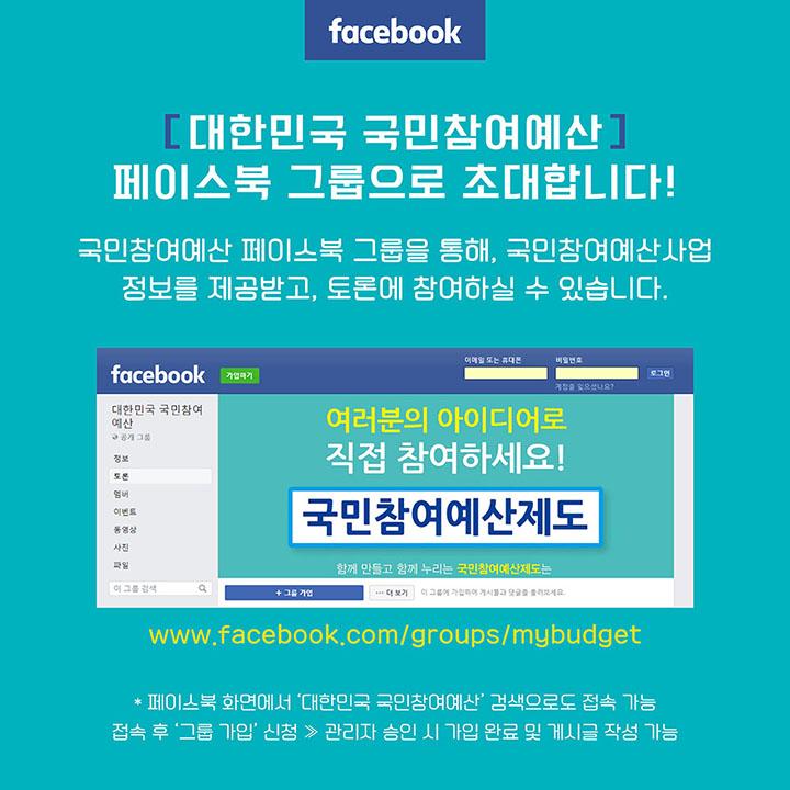 국민참여예산 페이스북 그룹을 통해 국민참여예산사업 정보를 제공받고 토론에 참여하실 수 있습니다