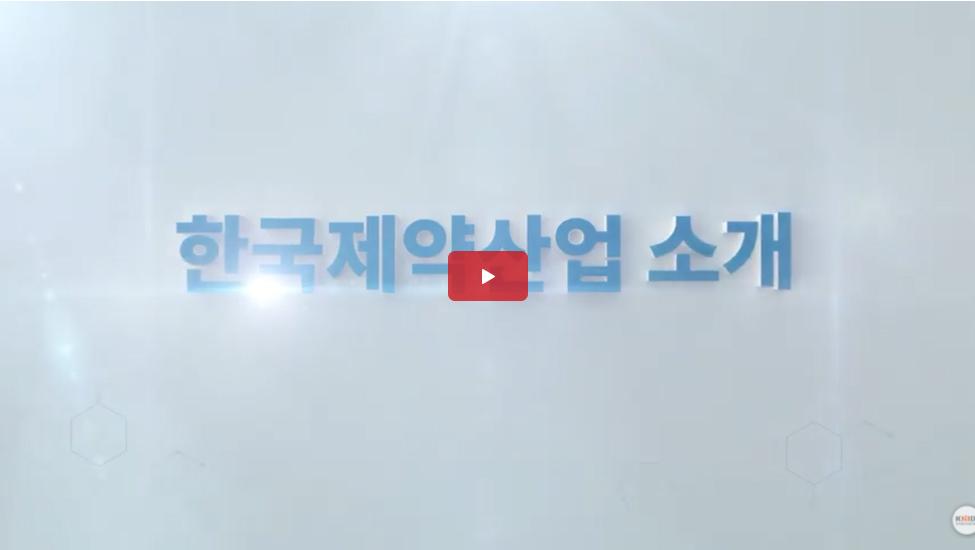 한국제약산업 소개