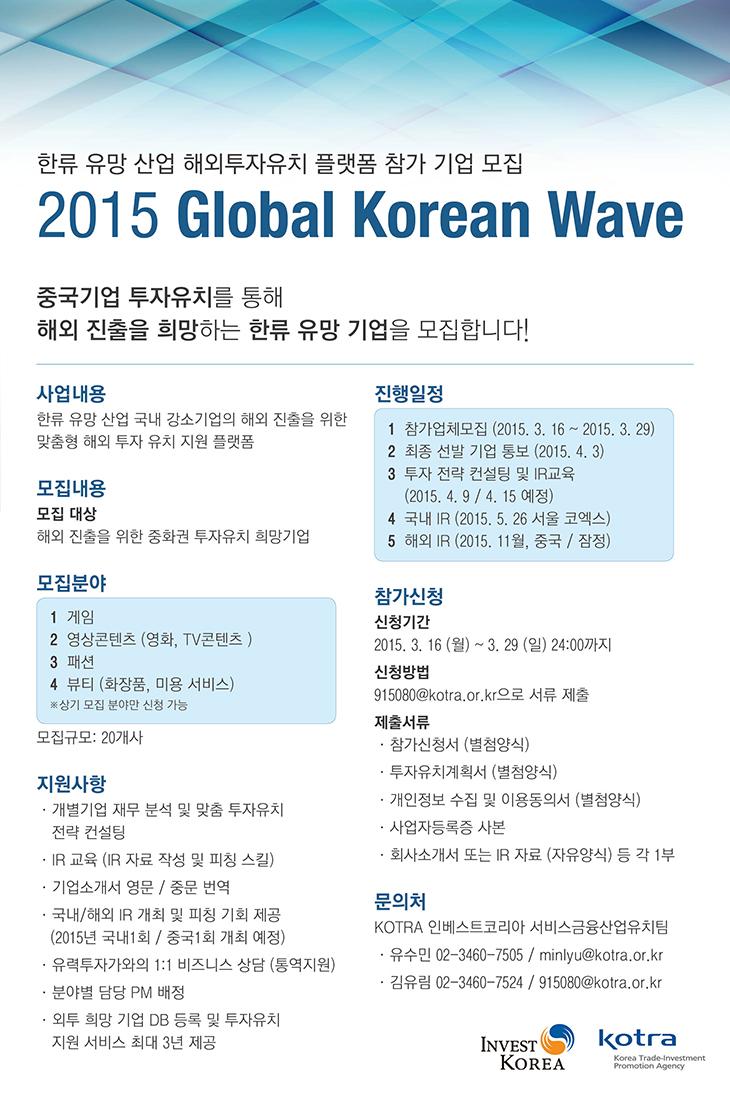 한류 유망 산업 해외투자유치 플랫폼 참가 기업 모집 2015 global korean wave 자세한 내용은 이미지 하단에 자세한 내용이 있습니다.