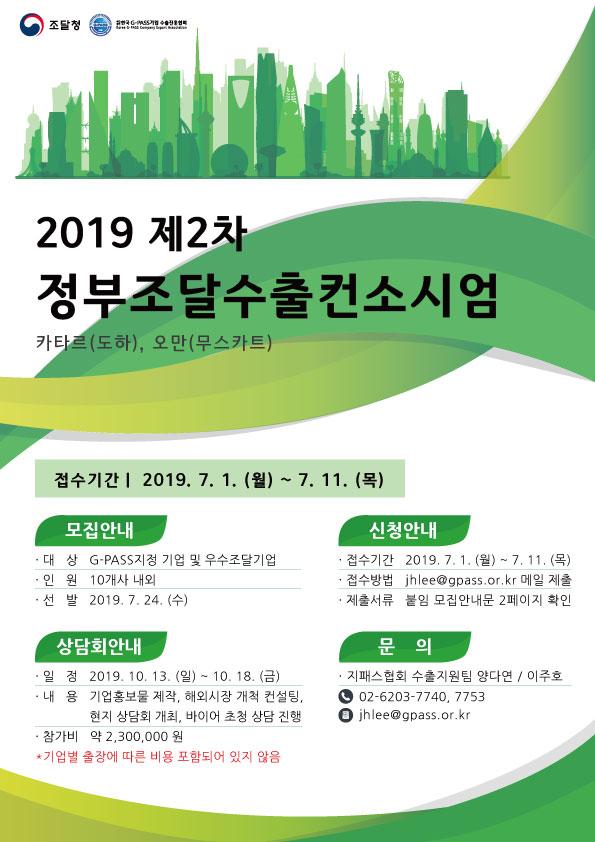 [조달청] 2019 제2차 정부조달수출컨소시엄
