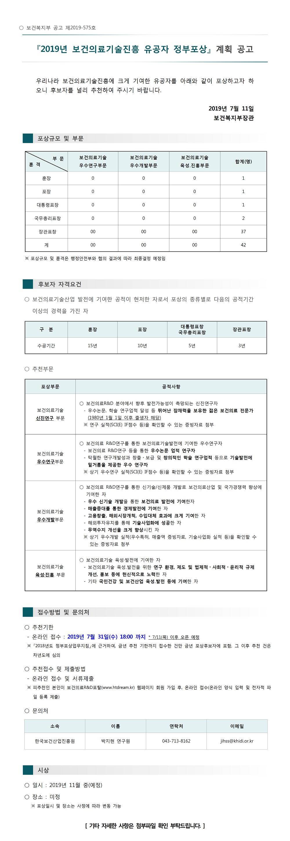 [보건복지부]2019년 보건의료기술진흥 유공자 정부포상 계획 공고