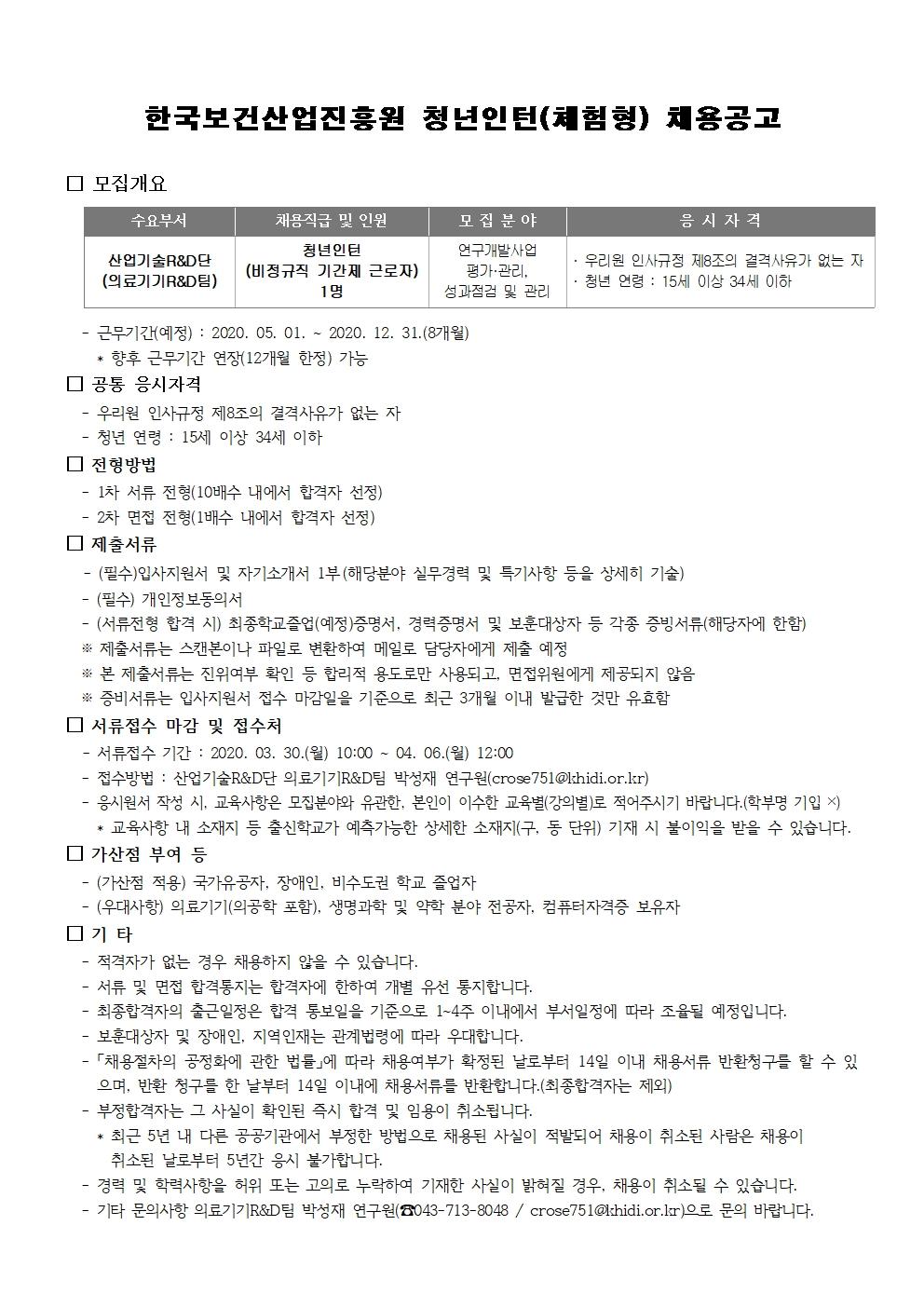한국보건산업진흥원 청년인턴(채험형) 채용공고 - 자세한 내용은 첨부된 파일을 다운받아 확인해 주세요.