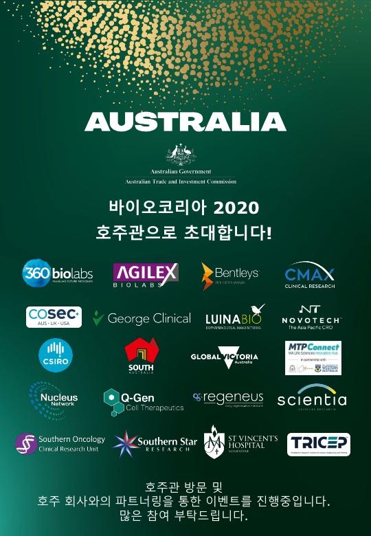 바이오코리아 2020 호주관으로 초대합니다 호주관 방문 및 호주 회사와의 파트너링을 통한 이벤트를 진행중입니다 많은 참여 부탁드립니다