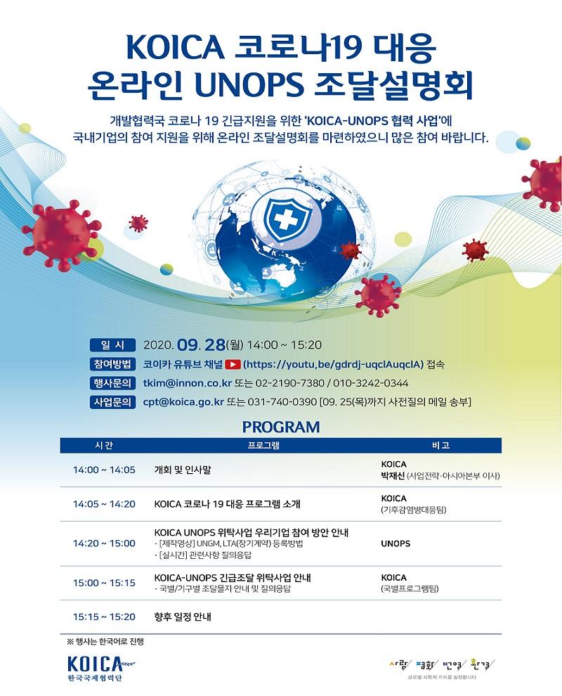 개발협력국 코로나 19 긴급지원을 위한 KOICA-UNOPS 협력사업에 국내기업의 참여 지원을 위해 온라인 조달설명회를 마련하였으니 많은 참여 바랍니다