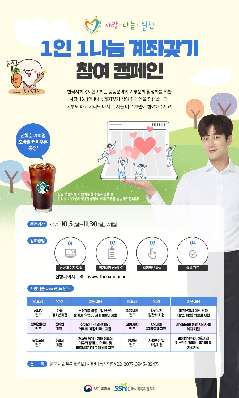 한국사회복지협의회는 공공분야의 기부문화 활성화를 위한 사랑나눔 1인1나눔 계좌갖기 참여 캠페인을 진행합니다 기부도 하고 커피도 마시고 지금 바로 후원에 참여해주세요