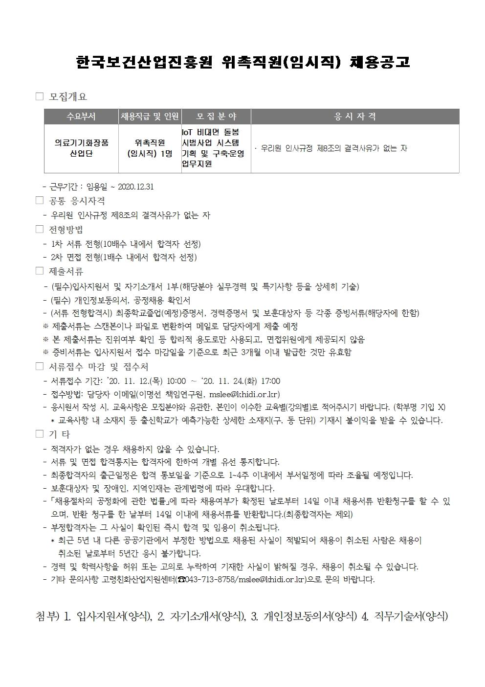 한국보건산업진흥원  위촉직원(임시직) 채용공고 - 자세한 내용은 첨부된 파일을 다운받아 확인해 주세요.