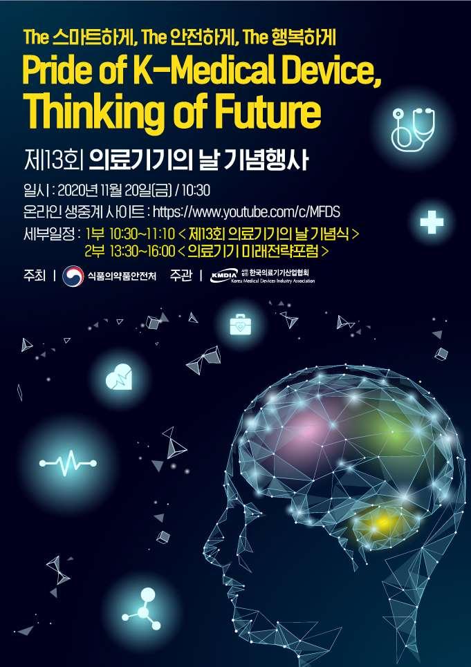 그림입니다.  원본 그림의 이름: 20201020 한국의료기기산업협회 240X340-01.jpg  원본 그림의 크기: 가로 681pixel, 세로 965pixel