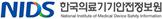 한국의료기기안전정보원