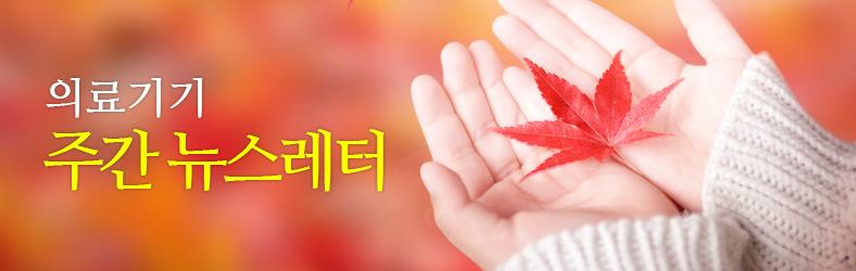 한국보건산업진흥원 의료기기산업 주간 뉴스레터